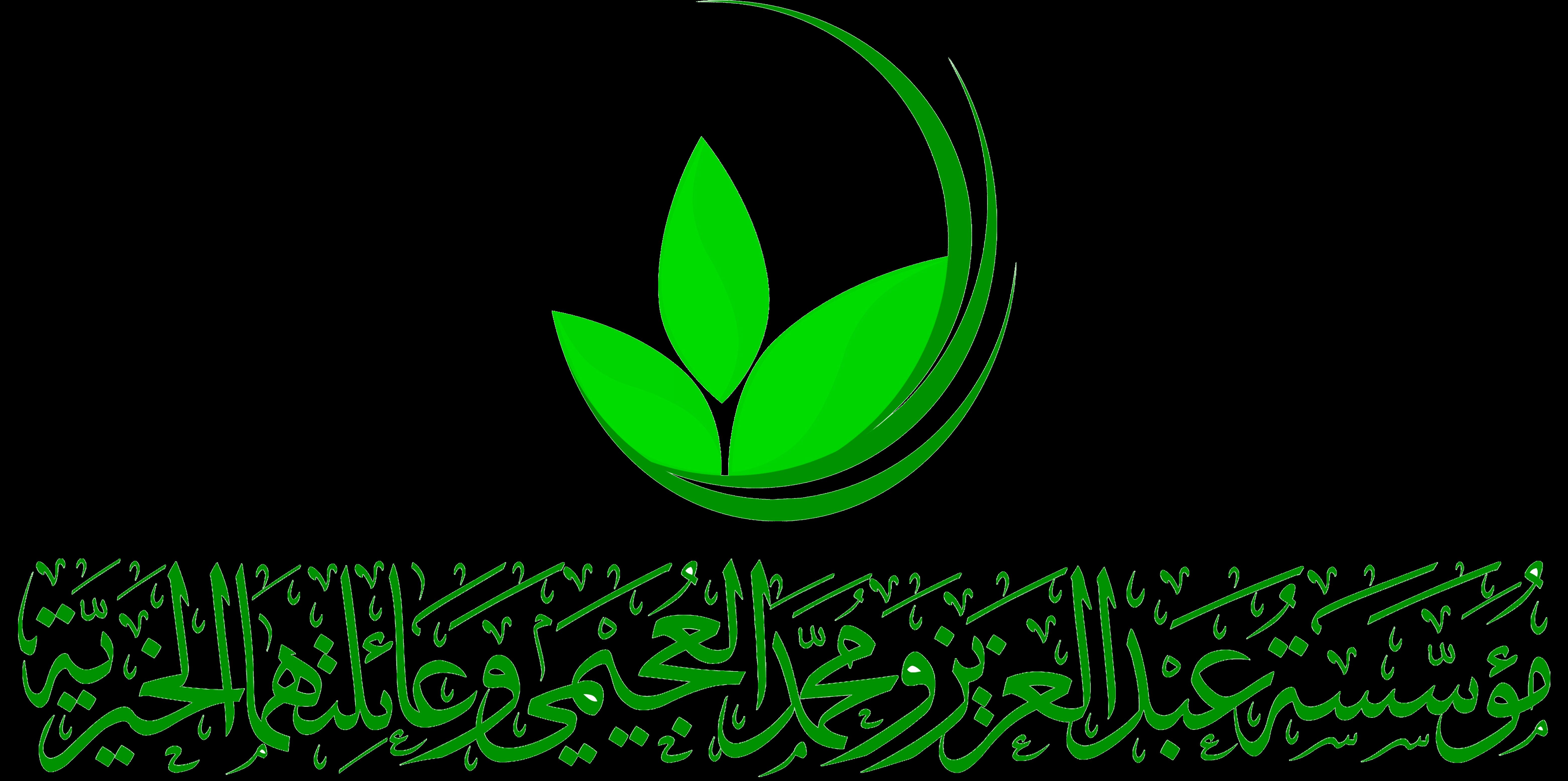 cropped-شعار-مؤسسة-العجيمي-الخيرية13-3.png